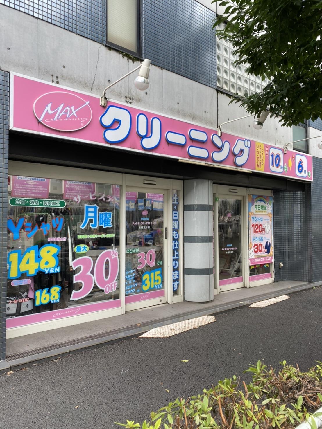 MAXクリーニング 中野通 富ヶ谷店