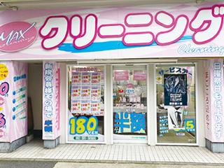 MAXクリーニング 外苑西通り 恵比寿店